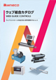 Web general catalog, Electric/hydraulic EPC/CPC