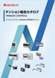 Tension general catalog