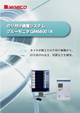 Glue Monitor GM6600/A