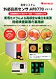 農産物品質検査装置