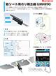 Glue Detector for Alu-Foil Laminated Cartons