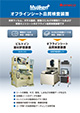 Off-line Sheet-fed Surface Inspection System