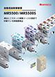 Automatic Registration Control System MR5500